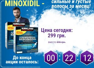 Minoxidil для роста бороды