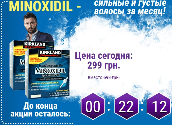 minoxidil-dlya-rosta-borody