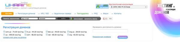 """Хостинг """"Украина"""" - украинский хостинг-провайдер ukraine.com.ua."""