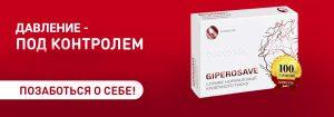 GiperoSave от гипертонии (Гиперосейв)