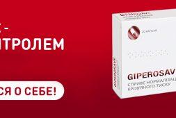 giperosave-ot-gipertonii-giperosejv